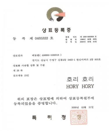 Chứng nhận - Thành tựu Korea 8